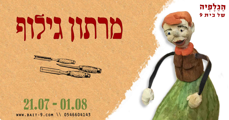 קורס גילוף ופיסול בעץ בחיפה