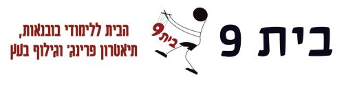 בית 9 לוגו