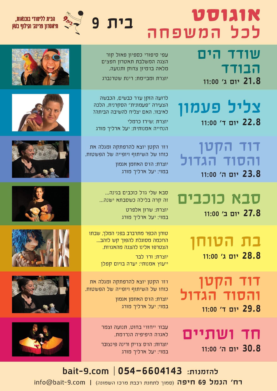 הצגות ילדים בחיפה
