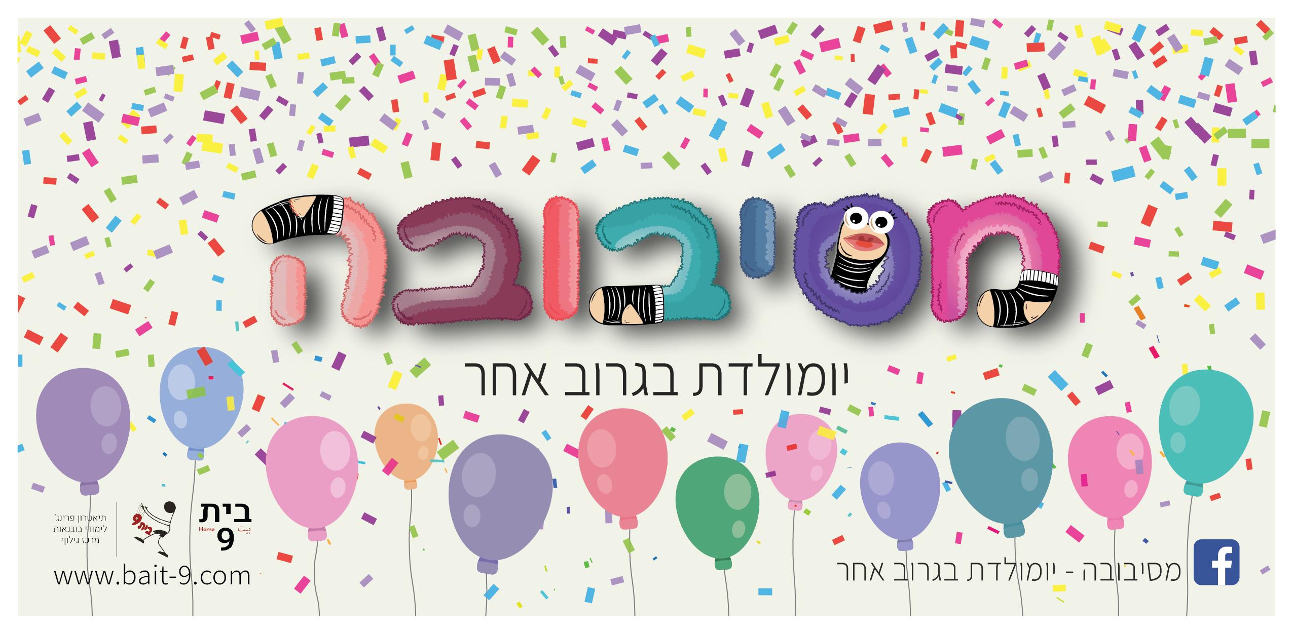ימי הולדת לילדים בחיפה